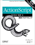 ActionScript ��2�ǡ�VOLUME 1�Ӽ����ץ?��ߥ�