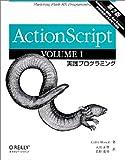 ActionScript 第2版〈VOLUME 1〉実践プログラミング