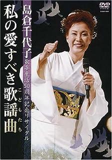 島倉千代子「いろいろ過ぎた波乱人生」