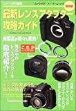 Latest lens adapter Strategy Guide -! I thoroughly introduce the lens adapter on sale sale new products one after another (! Gakken camera mook-camera GET Super Mook) ISBN: 4056031002 (2003) [Japanese Import]