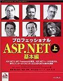 プロフェッショナルASP.NET〈上〉基本編 (Wroxシリーズ)