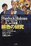 シャーロック・ホームズ全集―まんが / アーサー・コナン・ドイル のシリーズ情報を見る