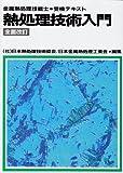 熱処理技術入門―金属熱処理技能士・受検テキスト