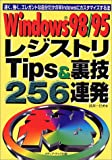 Windows98/95 レジストリTips&裏技256連発―速く、強く、エレガントな自分だけのWindowsにカスタマイズする法