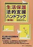 生活保護法的支援ハンドブック