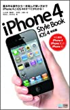iPhone 4 Style Book iOS 4対応版  対応機種 iPhone 4、iPhone 3GS、iPhone 3G