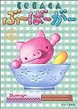 NHKプチプチアニメシリーズ ぶ~ば~が~ [DVD]を試聴する