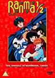 Ranma 1/2 - The Movie: 1 [DVD]