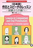 Lessons in Comparison And Oral Presentation: From Beginners to Intermediate Japanese (Japanese Edition)