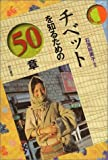 チベットを知るための50章 エリア・スタディーズ