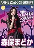 AKB48 公式生写真 32ndシングル 選抜総選挙 さよならクロール 劇場盤 【森保まどか】