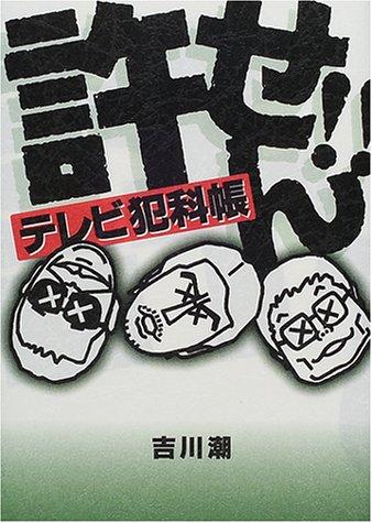 テレビ犯科帳許せん!!