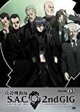 Ghost in the Shell 3: Stand Alone Complex 2nd Gig [DVD] [Region 1] [US Import] [NTSC]