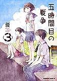 五時間目の戦争(3)<五時間目の戦争> (角川コミックス・エース)