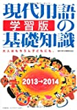 現代用語の基礎知識 学習版2013→2014