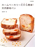 ホームベーカリーだから簡単! 天然酵母パン