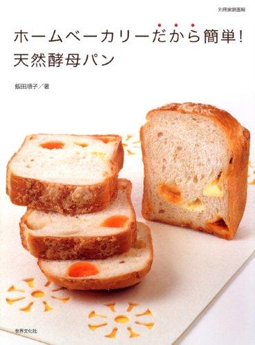ホームベーカリーだから簡単! 天然酵母パン (別冊家庭画報)