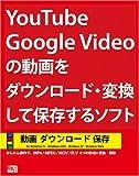 動画ダウンロード保存