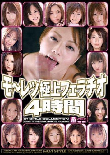 モ~レツ極上フェラチオ4時間 S1 エスワン [DVD]