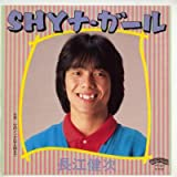 Shyナ・ガール [EPレコード 7inch]