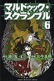 マルドゥック・スクランブル(6) (講談社コミックス)