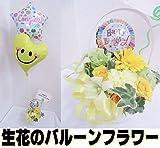 バルーンフラワー アレンジメント 花 飛び出す 生花 バルーン電報 誕生日 bfs006