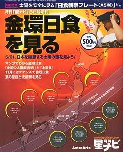 月刊 星ナビ増刊 金環日食を見る 2012年 05月号 [雑誌]