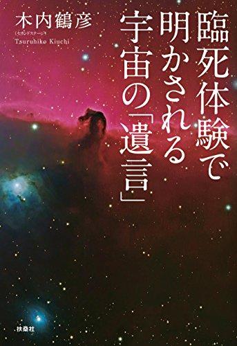 臨死体験で明かされる宇宙の「遺言」 (単行本)