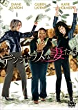 デンジャラスな妻たち [DVD]