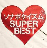 ソナポケイズムSUPER BEST
