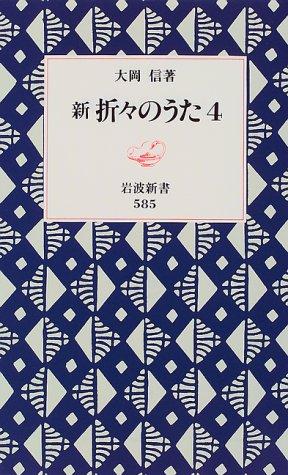 新折々のうた〈4〉 (岩波新書)