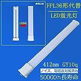 FPL蛍光管のLED FPL36対応のLED器具 FPL36EX LED 明るい18W GY10q-1~12全部対応 FPL27W/18W/32W/55W//45W 6500k 昼光色 コンパクト/ツイン蛍光灯 LED 412mm FPL36EX FPL36EX-D LEDへ交換 広角210° 防虫、無輻射 無騒音、護眼,2年保障