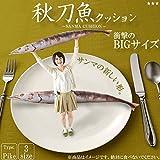 STARDUST 秋刀魚 クッション サンマ 魚 インテリア プリント リアル 枕 おもしろ 食べ物 インパクト 部屋 (Lサイズ) SD-GYOGYO-L