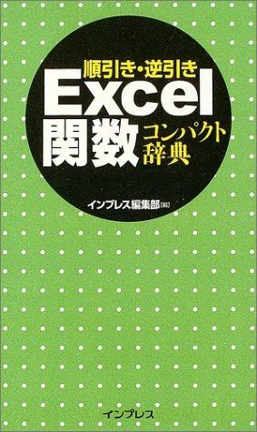 順引き・逆引き Excel関数コンパクト辞典