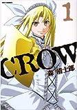 CROW / 森 清士郎 のシリーズ情報を見る