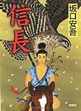 信長 (宝島社文庫)