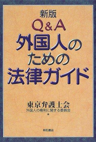 Q&A外国人のための法律ガイド