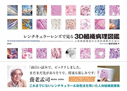 レンチキュラーレンズで見る 3D組織病理図鑑: 人体微細構造の立体的理解のために