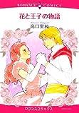 花と王子の物語 (エメラルドコミックス ロマンスコミックス)