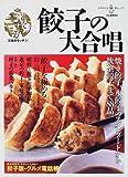 餃子の大合唱 (KAWADE夢ムック—王様のキッチン)