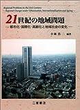 21世紀の地域問題—都市化・国際化・高齢化と地域社会の変化