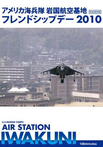 アメリカ海兵隊 岩国航空基地 フレンドシップデー 2010 [DVD]