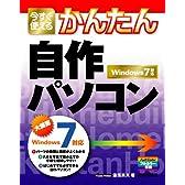 今すぐ使えるかんたん 自作パソコン [Windows7対応] (Imasugu Tsukaeru Kantan Series)