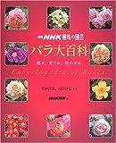 別冊NHK趣味の園芸 バラ大百科 ~選ぶ、育てる、咲かせる (別冊NHK趣味の園芸)