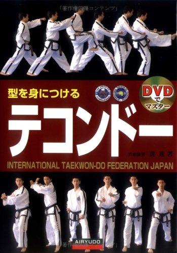 DVDでマスター 型を身につけるテコンドー