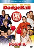 ドッジボール (特別編) (ベストヒット・セレクション) [DVD]