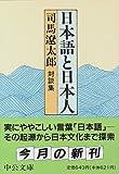 日本語と日本人―対談集 (中公文庫)
