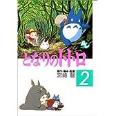 となりのトトロ (2) (アニメージュコミックススペシャル)