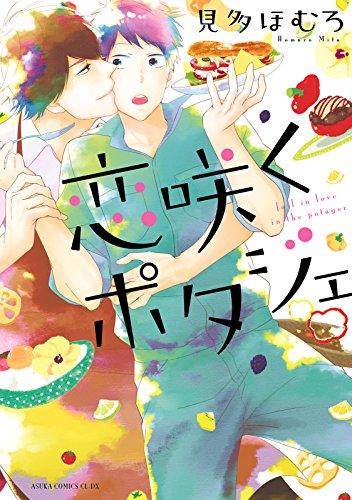 恋咲くポタジェ<恋咲くポタジェ> (あすかコミックスCL-DX)