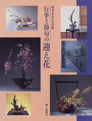 四季を彩る花暦 行事と節句の迎え花